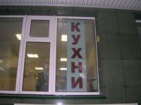 1mebelnaja_fabrika_okna_1