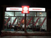 rus_mehanika_vyveska