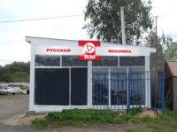 rus_mehanika_vyveska1