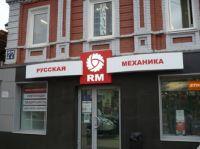 rus_mehanika_vyveska4
