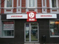 rus_mehanika_vyveska6
