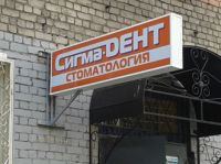 sigma_dent_1