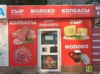 syr_moloko_kolbasy_kiosk1