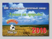 kmz_kvartalnik2010_1