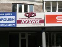 1mebelnaja_fabrika_01