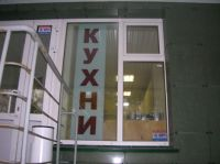 1mebelnaja_fabrika_okna_2