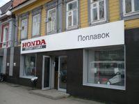 honda-poplavok_vyveska3