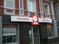 rus_mehanika_vyveska5