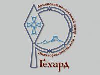 gehard_amc_logo