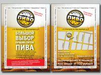 magazin_rozlivnogo_piva_list1
