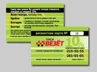taxi_vezet_disc_card